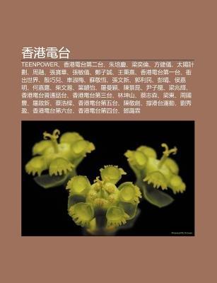 XI Ng G Ng Dian Tai - Teenpower, XI Ng G Ng Dian Tai Di Er Tai, Zh Pei Qing, Liang Yi Lun, F Ng Jian Yi, Tai Yang Ji Hua, Zh U...