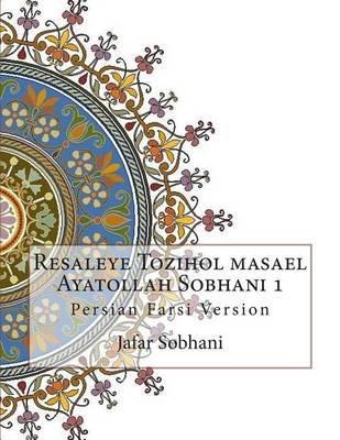 Resaleye Tozihol Masael Ayatollah Sobhani 1 - Persian Farsi Version (Persian, Paperback): Ja'far Sobhani
