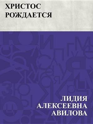 Hristos Rozhdaetsja (Russian, Electronic book text):