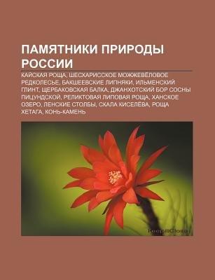 Pamyatniki Prirody Rossii - Kai Skaya Roshcha, Sheskharisskoe Mozhzheve Lovoe Redkoles E, Bakshyeevskie Lipnyaki, Il Menskii...