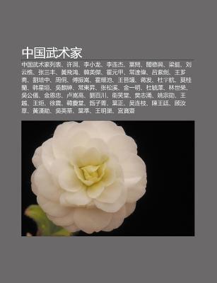 Zh Ng Guo W Shu Ji - Zh Ng Guo W Shu Ji Lie Bi O, X Dong, Li XI O Long, Li Lian Jie, Ye Wen, Gu N de Xing, Liang T Ng, Liu Yun...