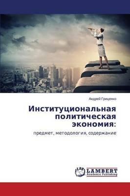 Institutsional'naya Politicheskaya Ekonomiya (Russian, Paperback): Gritsenko Andrey