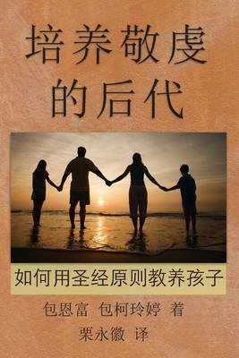 Chinese-SC - Raising Godly Children: Principles and Practices of Biblical Parenting (Chinese, Paperback): Paul J Bucknell,...