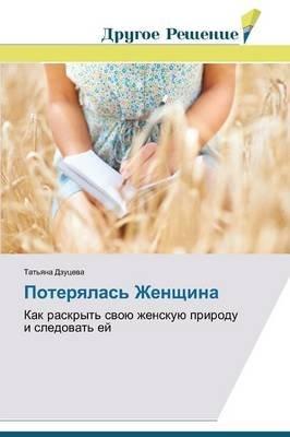 Poteryalas' Zhenshchina (Russian, Paperback): Dzutseva Tat'yana