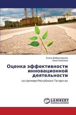 Otsenka Effektivnosti Innovatsionnoy Deyatel'nosti (Russian, Paperback): Dobroserdova Elena, Romanova Anna