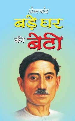 Bade Ghar KI Beti (Hindi, Paperback): Munshi Premchand