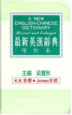 New English Chinese Dictionary - Revised Compact Edition (English, Chinese, Paperback, 2nd Revised edition): S. Liang
