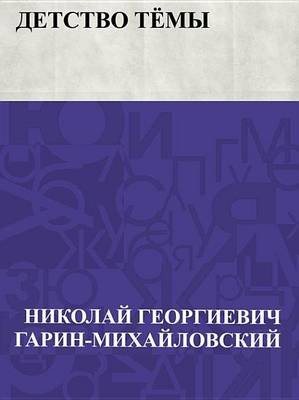 Detstvo Tjomy (Russian, Electronic book text):
