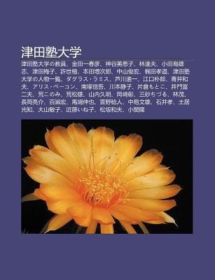 J N Tian Shu Da Xue - J N Tian Shu Da Xueno Jiao Yuan, J N Tian y Ch N Yan, Shen G M I Hui Zi, Lin Da Fu, XI O Tian D O Xiong...