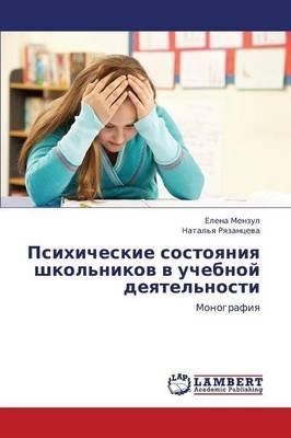 Psikhicheskie Sostoyaniya Shkol'nikov V Uchebnoy Deyatel'nosti (Russian, Paperback): Menzul Elena, Ryazantseva...