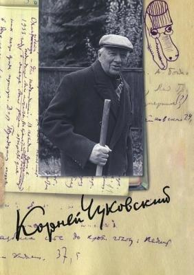 Kornej Chukovskij. Sobranie Sochinenij Tom 13 (Russian, Paperback): Kornej Chukovskij