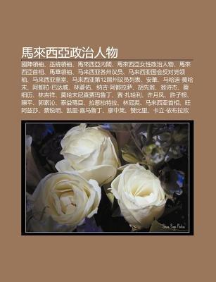 M Lai XI YA Zheng Zhi Ren Wu - Guo Zhen L Ng Xiu, W T Ng L Ng Xiu, M Lai XI YA Nei GE, M Lai XI YA N Xing Zheng Zhi Ren Wu...