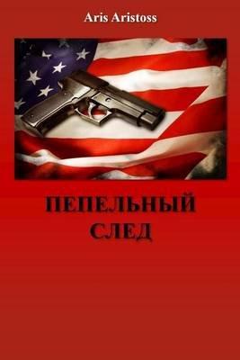 Ashy Trail (Russian, Paperback): Aris Aristoss