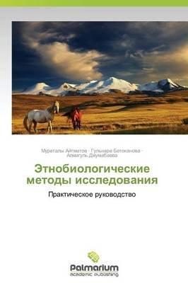 Etnobiologicheskie Metody Issledovaniya (Russian, Paperback): Aytmatov Murataly