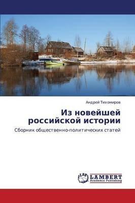 Iz Noveyshey Rossiyskoy Istorii (Russian, Paperback): Tikhomirov Andrey
