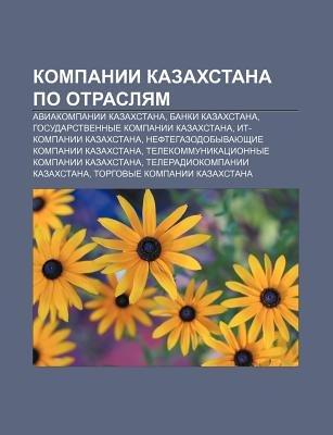 Kompanii Kazakhstana Po Otraslyam - Aviakompanii Kazakhstana, Banki Kazakhstana, Gosudarstvennye Kompanii Kazakhstana,...