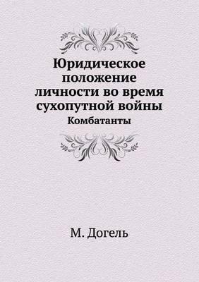 Yuridicheskoe Polozhenie Lichnosti Vo Vremya Suhoputnoj Vojny Kombatanty (Russian, Paperback): M. Dogel'