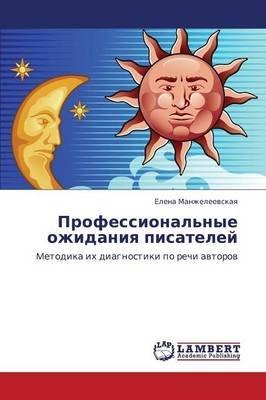 Professional'nye Ozhidaniya Pisateley (Russian, Paperback): Manzheleevskaya Elena