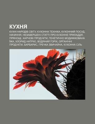 Kukhnya - Kukhni Narodiv Svitu, Kukhonna Tekhnika, Kukhonnyy Posud, Nachynnya, Nezaversheni Statti Pro Kukhonne Pryladdya,...