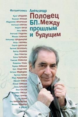 BP Mezhdu Proshlym I Buduschim Photoletopis Book 3 - Illustrations (Photo Documentory) to Book 1 and Book 2 (Russian,...