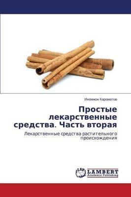 Prostye Lekarstvennye Sredstva. Chast' Vtoraya (Russian, Paperback): Karomatov Inomzhon