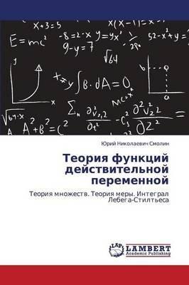 Teoriya Funktsiy Deystvitel'noy Peremennoy (Russian, Paperback): Smolin Yuriy Nikolaevich