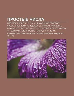 Prostye Chisla - Prostoe Chislo, 7, 13, 23, 5, Nezakonnoe Prostoe Chislo, Problema Gol Dbakha, 37, Effekt Karatsuby, Sluchai...