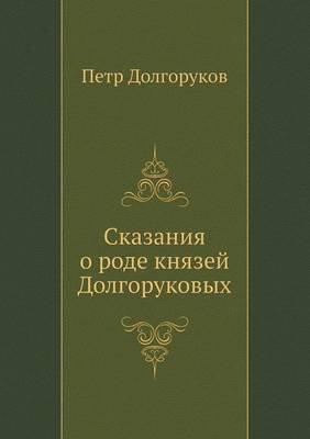 Skazaniya O Rode Knyazej Dolgorukovyh (Russian, Paperback): Petr Dolgorukov