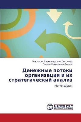 Denezhnye Potoki Organizatsii I Ikh Strategicheskiy Analiz (Russian, Paperback): Sokolova Anastasiya Aleksandrovna, Gogina...
