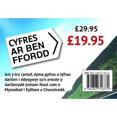Cyfres Ar Ben Ffordd - Pecyn (Welsh, Paperback): Meleri Wyn James