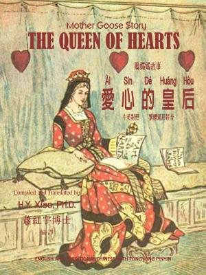 Mother Goose Story - The Queen of Hearts, English to Chinese Etranslation 03: Ett (Chinese, Electronic book text): H y Shiaw,...