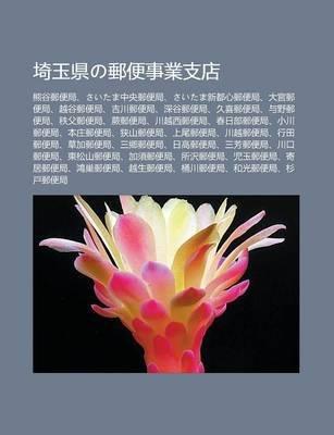Qi Yu Xianno You Bian Shi Ye Zh Dian - Xiong G You Bian Ju, Saitama Zh Ng y Ng You Bian Ju, Saitama X N D U X N You Bian Ju...