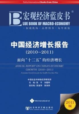 Annual Report on China's Economic Growth 2010-2011 (Chinese, English, Paperback): Liuxia Hui, Ping Zhang