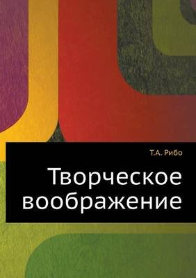 Creative Imagination (Russian, Paperback): T. a. Ribo
