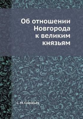 OB Otnoshenii Novgoroda K Velikim Knyazyam (Russian, Paperback): S. M. Solov'yov
