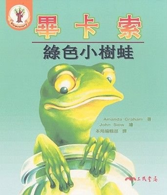 Picasso, the Green Tree Frog (Chinese, Hardcover): Amanda A Graham