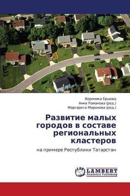 Razvitie Malykh Gorodov V Sostave Regional'nykh Klasterov (Russian, Paperback): Ershova Veronika