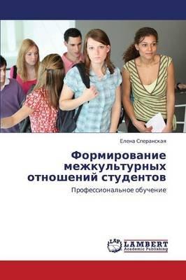 Formirovanie Mezhkul'turnykh Otnosheniy Studentov (Russian, Paperback): Speranskaya Elena