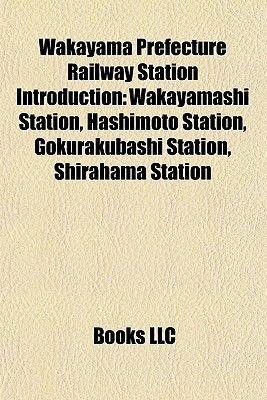 Wakayama Prefecture Railway Station Introduction - Wakayamashi Station, Hashimoto Station, Gokurakubashi Station, Shirahama...