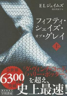 Fifty Shades of Grey Vol. 1 of 2 (Japanese, Paperback): E. L. James