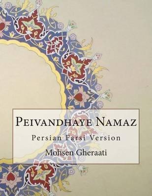 Peivandhaye Namaz - Persian Farsi Version (Persian, Paperback): Mohsen Gheraati