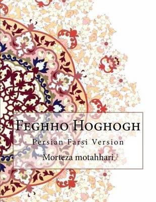Feghho Hoghogh - Persian Farsi Version (Persian, Paperback): Morteza Motahhari