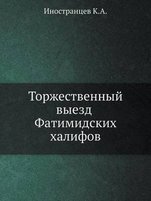 ????????????? ????? ??????????? ??????? (Russian, Paperback): К.А. ???????????