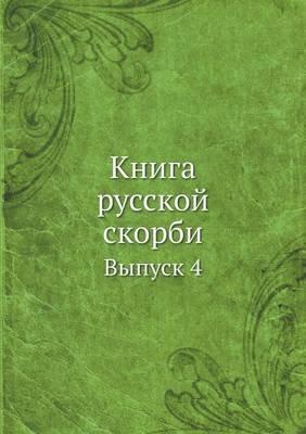 Kniga Russkoj Skorbi Vypusk 4 (Russian, Paperback): Sbornik
