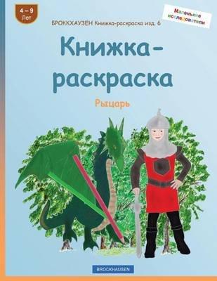 Brokkhauzen Knizhka-Raskraska Izd. 6 - Knizhka-Raskraska - Rycar' (Russian, Paperback): Dortje Golldack