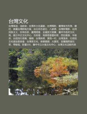 Tai W N Wen Hua - Tai W N Hua Y, You Zh S N, Tai W N B N T Hua Yun Dong, Tai W N Dian y Ng, Tai W N Ye Shi Lie Bi O, Juan C N...