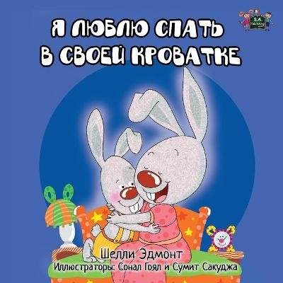 I Love to Sleep in My Own Bed - Russian Edition (Russian, Paperback): Shelley Admont, S a Publishing