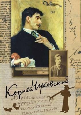 Kornej Chukovskij. Sobranie Sochinenij Tom 4 (Russian, Paperback): Kornej Chukovskij