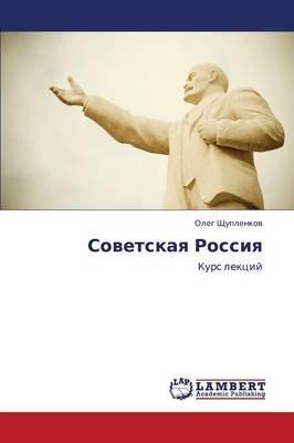 Sovetskaya Rossiya (Russian, Paperback): Shchuplenkov Oleg