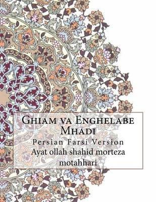 Ghiam Va Enghelabe Mhadi - Persian Farsi Version (Persian, Paperback): Ayat Ollah Shahid Morteza Motahhari